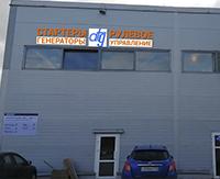 Сервис-центр На Савушкина
